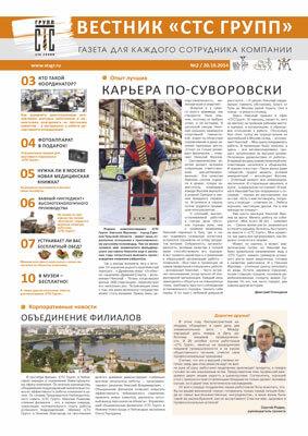 «Вестник «СТС Групп» №2/20.10.2014