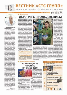 «Вестник «СТС Групп» №1/20.09.2014