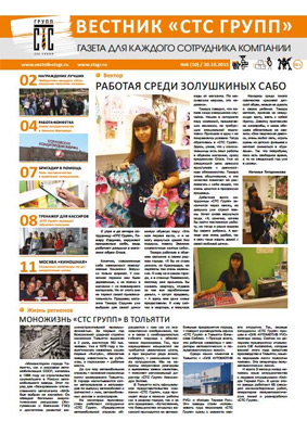«Вестник «СТС Групп» №10/20.10.2015