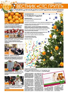 «Вестник «СТС Групп» №11/20.12.2015