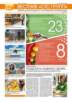 «Вестник «СТС Групп» №12/20.02.2016
