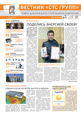 «Вестник «СТС Групп» №3/20.11.2014
