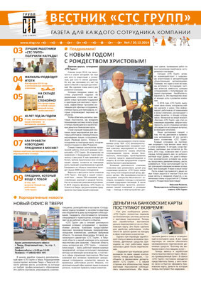 «Вестник «СТС Групп» №4/20.12.2014