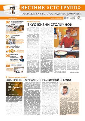 «Вестник «СТС Групп» №5/20.01.2015