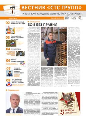«Вестник «СТС Групп» №6/20.02.2015