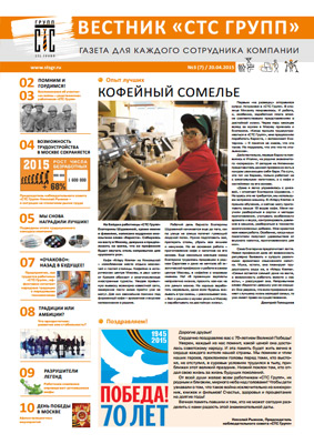«Вестник «СТС Групп» №7/20.04.2015