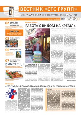 «Вестник «СТС Групп» №8/20.06.2015