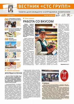 «Вестник «СТС Групп» №9/20.08.2015