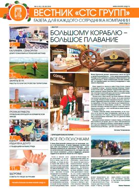 «Вестник «СТС Групп» № 4 (15) / 25.08.2016