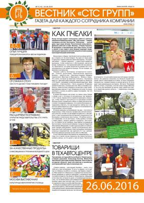 «Вестник «СТС Групп» №14/25.06.2016