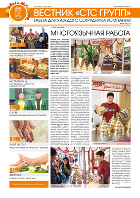 «Вестник «СТС Групп» № 5 (16) / 25.10.2016