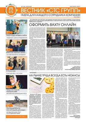 Газета Вестник СТС Групп №1 (22) от 26.03.2018