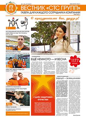 «Вестник «СТС Групп» № 1 (18) / 27.02.2017