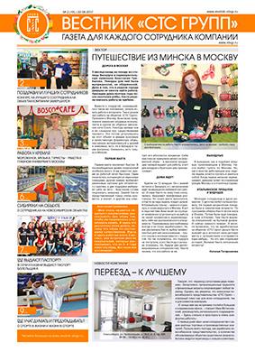 «Вестник «СТС Групп» № 2 (19) / 26.06.2017