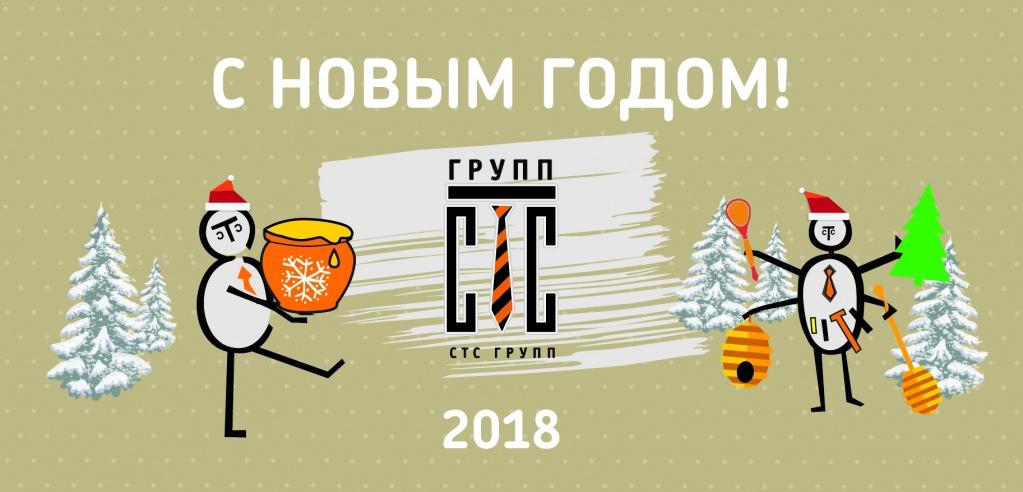 """""""СТС Групп"""" поздравляет с Новым годом"""