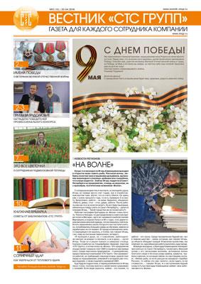 «Вестник «СТС Групп» №13/20.04.2016