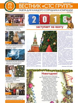 Газета Вестник СТС Групп №4 (21) от 26.12.2017